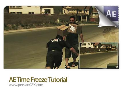 دانلود آموزش افتر افکت متوقف کردن زمان - AE Time Freeze Tutorial