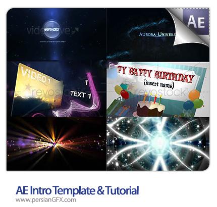 دانلود آموزش و نمونه آماده افتر افکت از تیزرها یا اینترو های تبلیغاتی - After Effect Intro and Template
