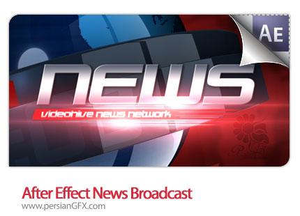 دانلود نمونه افتر افکت، تیزر خبری و اطلاع رسانی و هواشناسی - AE News Broadcast