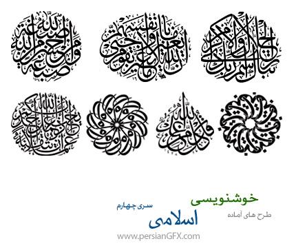 دانلود طرح های آماده خوشنویسی با موضوع اسلامی شماره چهارم