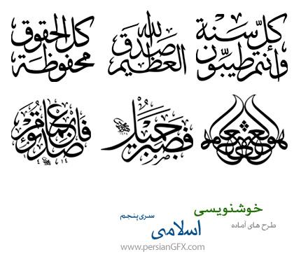 دانلود طرح های آماده خوشنویسی با موضوع اسلامی شماره پنجم