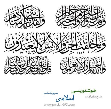 دانلود طرح های آماده خوشنویسی با موضوع اسلامی شماره ششم
