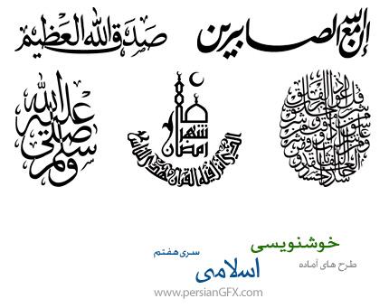 دانلود طرح های آماده خوشنویسی با موضوع اسلامی شماره هفتم