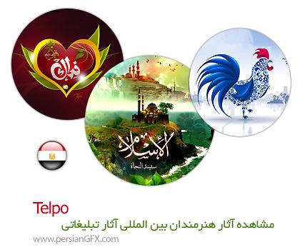 مشاهده آثار هنرمندان بین المللی، آثار تبلیغاتی Telpo از مصر