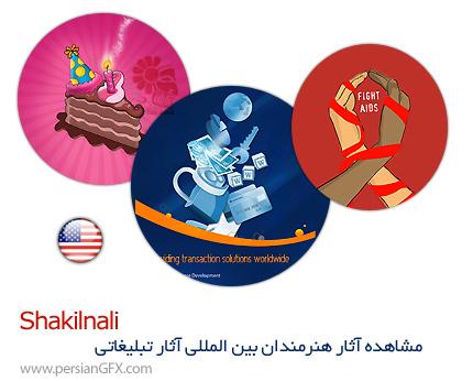 مشاهده آثار هنرمندان بین المللی، آثار تبلیغاتی Shakilnali از ایالات متحده