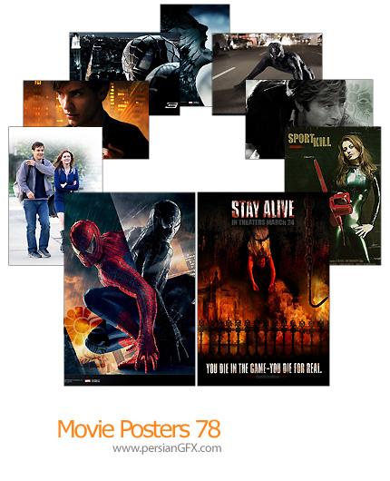 15 پوستر فیلم شماره هفتاد و هشت - Movie Posters 78