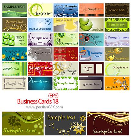دانلود مجموعه کارت ویزیت تجاری رنگی شماره هجده - Business Cards 18