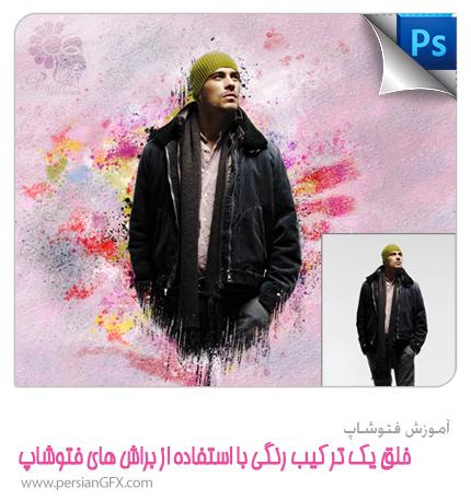 آموزش فتوشاپ - خلق یک ترکیب رنگی با استفاده از براش های فتوشاپ