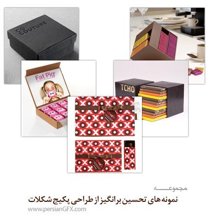 نمونه های تحسین برانگیز از طراحی پکیج شکلات