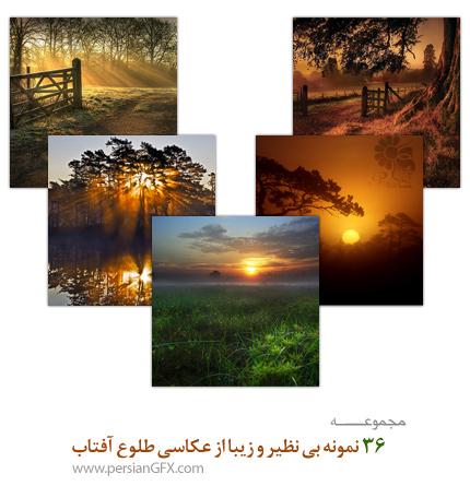 36 نمونه بی نظیر و زیبا از عکاسی طلوع آفتاب