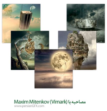 مصاحبه با مارتین میتنکوف طراح و هنرمند خلق تصاویر دستکاری شده - (Maxim Mitenkov (Vimark