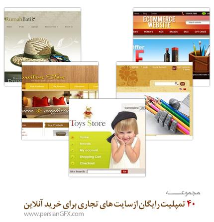 +40 تمپلیت رایگان ازسایت های تجاری برای خرید آنلاین