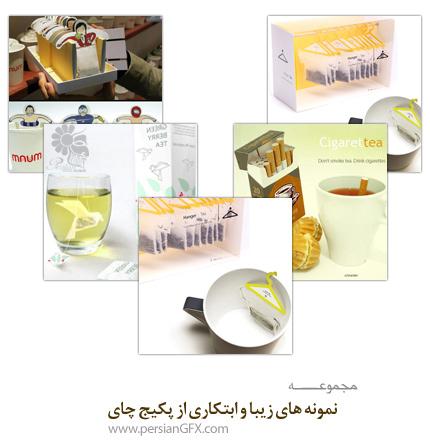 نمونه های زیبا و ابتکاری از پکیج چای