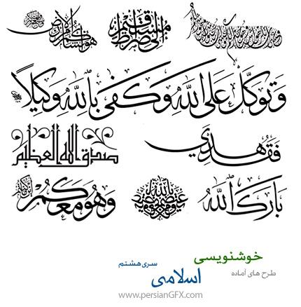 دانلود طرح های آماده خوشنویسی با موضوع اسلامی شماره هشتم