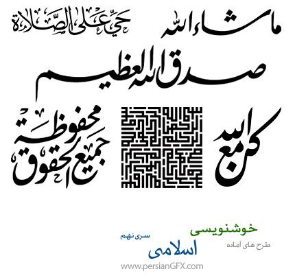 دانلود طرح های آماده خوشنویسی با موضوع اسلامی شماره نهم