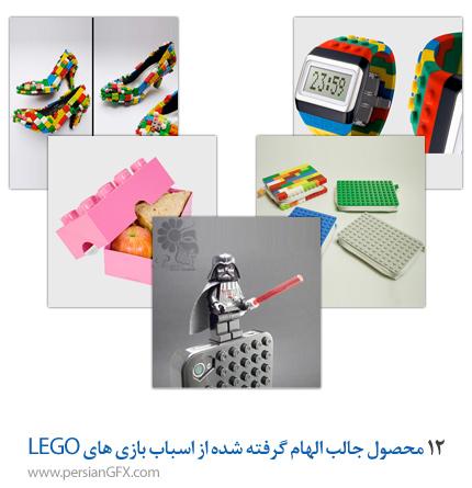 12 محصول جالب الهام گرفته شده از اسباب بازی های LEGO