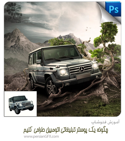 آموزش فتوشاپ - چگونه یک پوستر تبلیغاتی اتومبیل طراحی کنیم