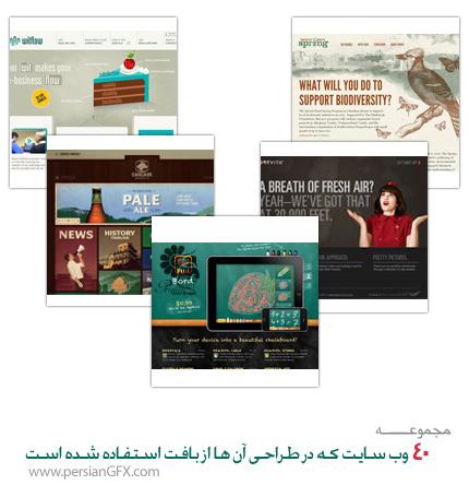 40 وب سایت که در طراحی آن ها از بافت استفاده شده است