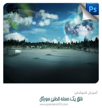 آموزش فتوشاپ - خلق یک صحنه قطبی سورئال