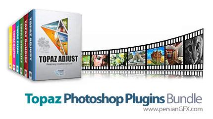 دانلود مجموعه ی کامل پلاگین های فتوشاپ توپاز - Topaz Photoshop Plugins Bundle 2014.07.15