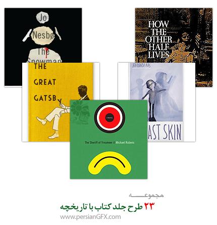 23 طرح جلد کتاب با تاریخچه