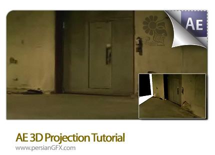دانلود آموزش افتر افکت تجسم دوربین سه بعدی - AE 3D Projection Tutorial