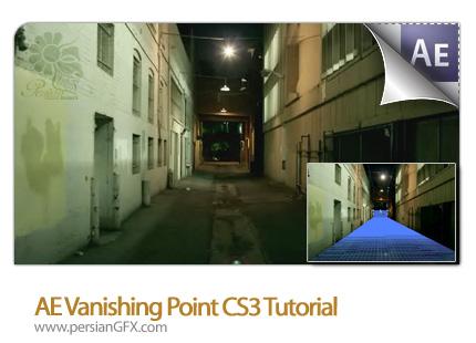دانلود آموزش افتر افکت نقطه صفر (Vanishing Point) سه بعدی - AE Vanishing Point CS3 Tutorial