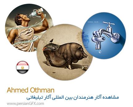 مشاهده آثار هنرمندان بین المللی، آثار تبلیغاتی Ahmed Othman از مصر