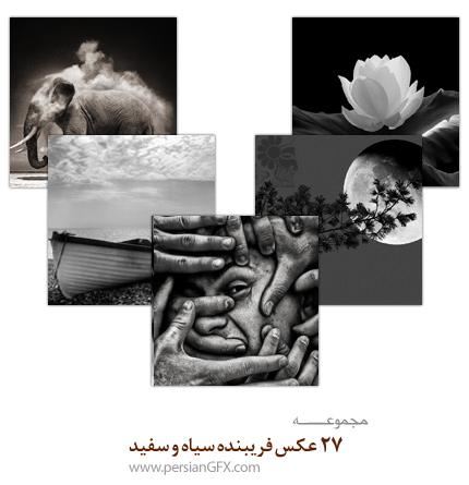 27 عکس فریبنده سیاه و سفید