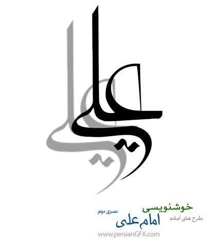 دانلود طرح های آماده خوشنویسی با موضوع امام علی شماره دو