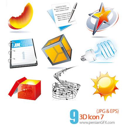 دانلود آیکون های سه بعدی - 3D Icon 07