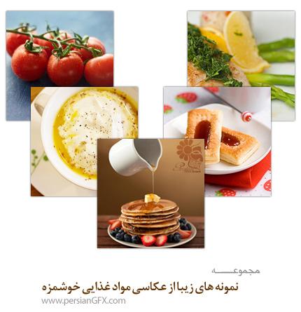 نمونه های زیبا از عکاسی مواد غذایی خوشمزه | PersianGFX - پرشین جی ...نمونه های زیبا از عکاسی مواد غذایی خوشمزه