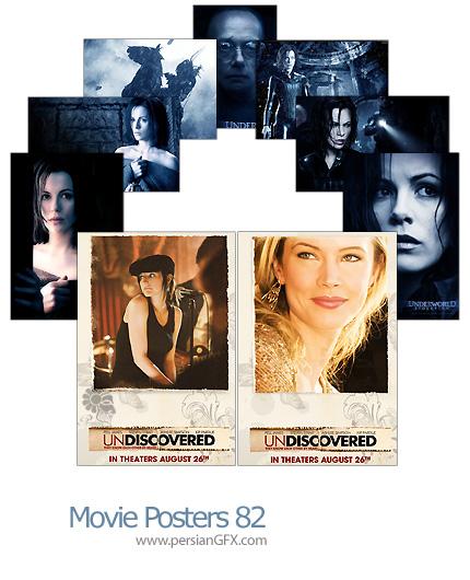 14 پوستر فیلم شماره هشتاد و دو - Movie Posters 82