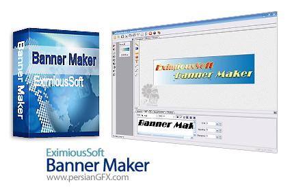 دانلود نرم افزار ساخت بنرهای زیبا - EximiousSoft Banner Maker 5.00