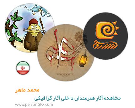 مشاهده آثار هنرمندان داخلی، آثار گرافیکی محمد ماهر از ایران