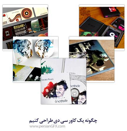 چگونه یک کاور سی دی طراحی کنیم | PersianGFX - پرشین جی اف ایکسچگونه یک کاور سی دی طراحی کنیم