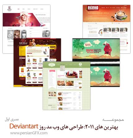 بهترین های 2011: طراحی های وب مد روز Deviantart - بخش اول
