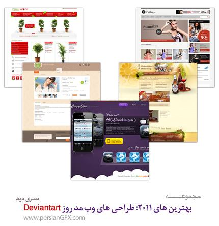 بهترین های 2011: طراحی های وب مد روز Deviantart - بخش دوم