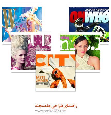 راهنمای طراحی جلد مجله
