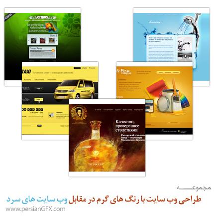 منبع الهام بخش: بیش از 35 طراحی وب سایت با رنگ های گرم و جذاب در مقابل وب سایت هایی با رنگ های سرد