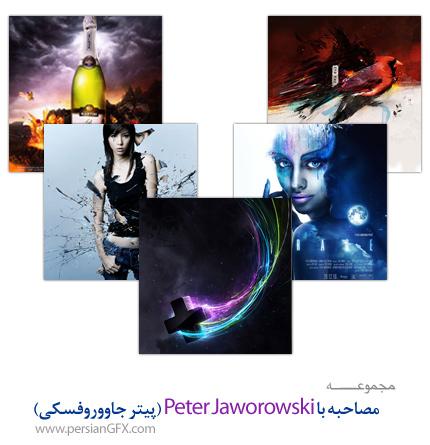 مصاحبه با Peter Jaworowski (پیتر جاووروفسکی) از طراحان گرافیک