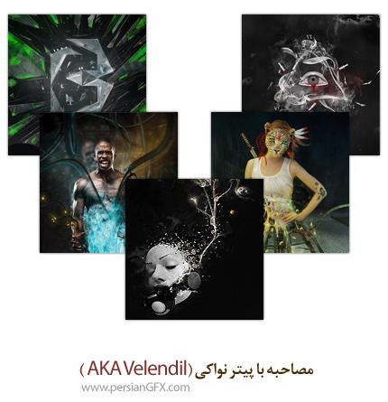 مصاحبه با پیتر نواکی - AKA Velendil طراح و گرافیست لهستانی