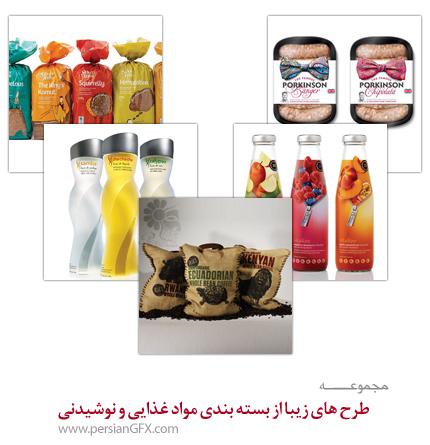 طرح های زیبا از بسته بندی مواد غذایی و نوشیدنی