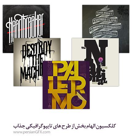 کلکسیون الهام بخش از طرح های تایپوگرافیکی جذاب