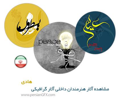 مشاهده آثار هنرمندان داخلی، آثار گرافیکی هادی از ایران