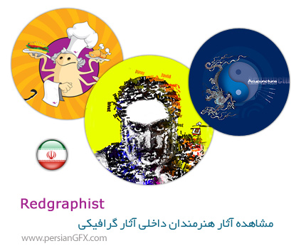 مشاهده آثار هنرمندان داخلی، آثار گرافیکی Redgraphist از ایران
