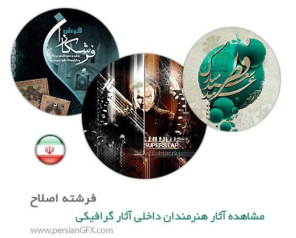 مشاهده آثار هنرمندان داخلی، آثار گرافیکی فرشته اصلاح از ایران