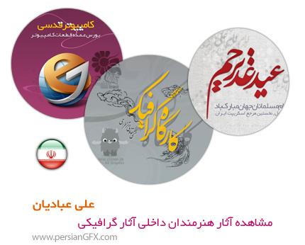 مشاهده آثار هنرمندان داخلی، آثار گرافیکی علی عبادیان از ایران