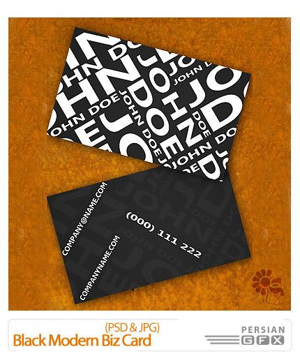 دانلود کارت ویزیت مدرن سیاه رنگ - Black Modern Biz Card