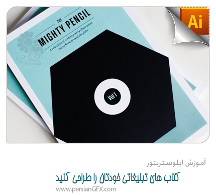 آموزش ایلوستریتور - کتاب های تبلیغاتی خودتان را طراحی کنید